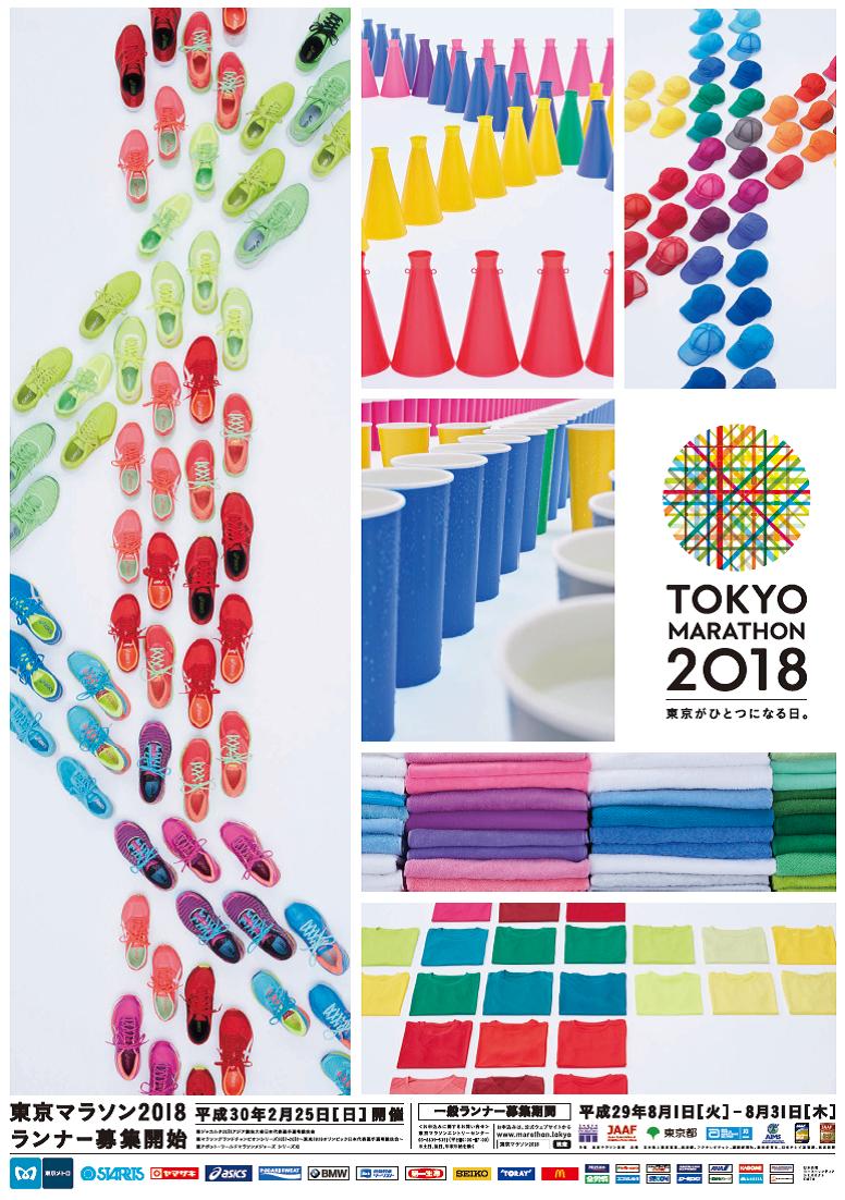 東京マラソン2018メインビジュアルについて | 東京マラソン2020