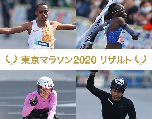 東京 マラソン 結果 2020