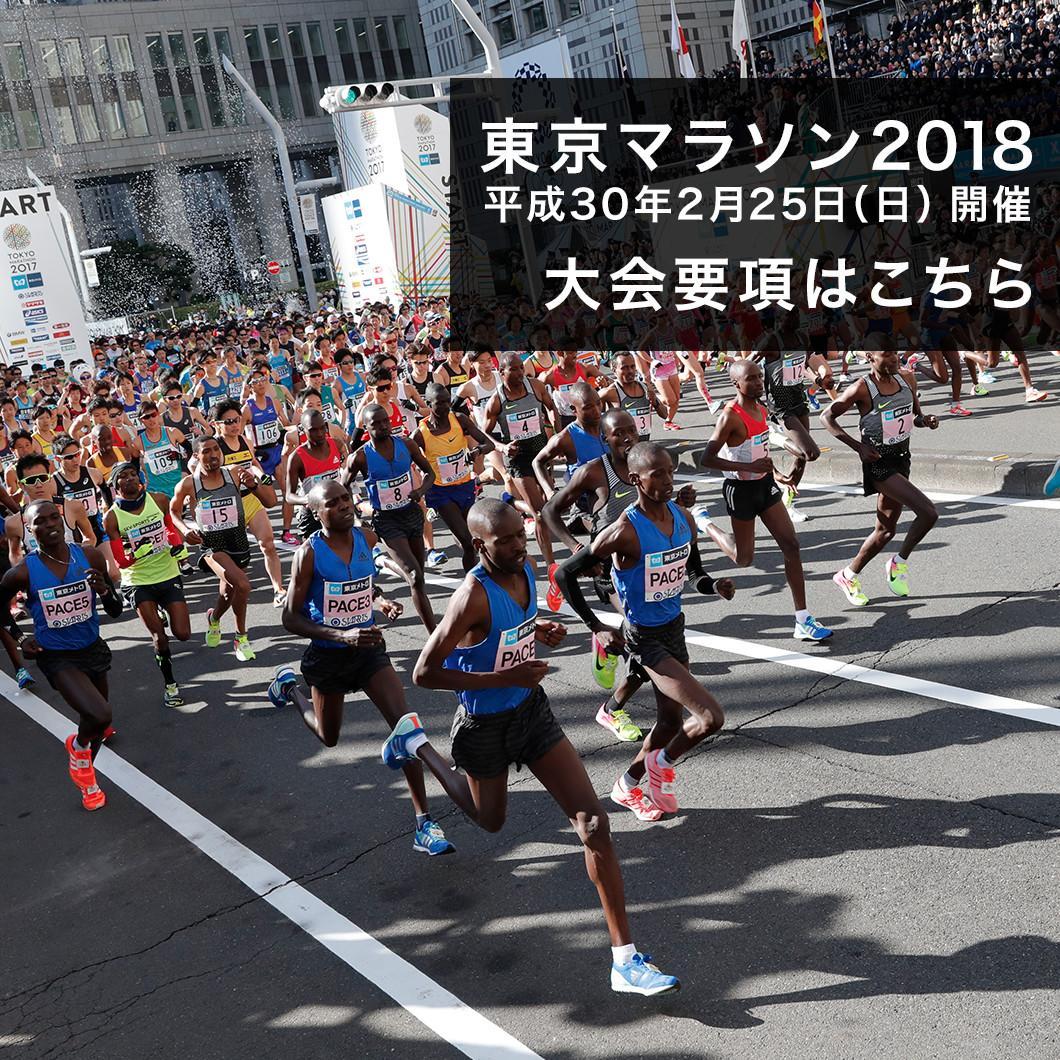 はい!そのちゃん2! 東京マラソン2018エントリー